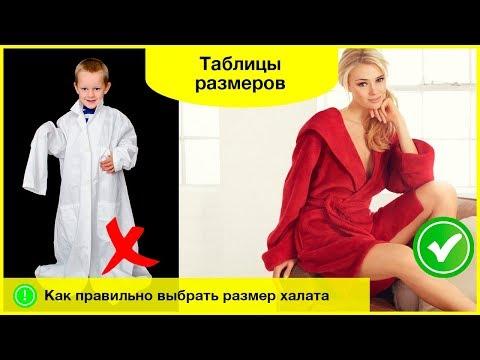 Как ПРАВИЛЬНО выбрать размер халата?  Таблица размеров мужских и женских халатов