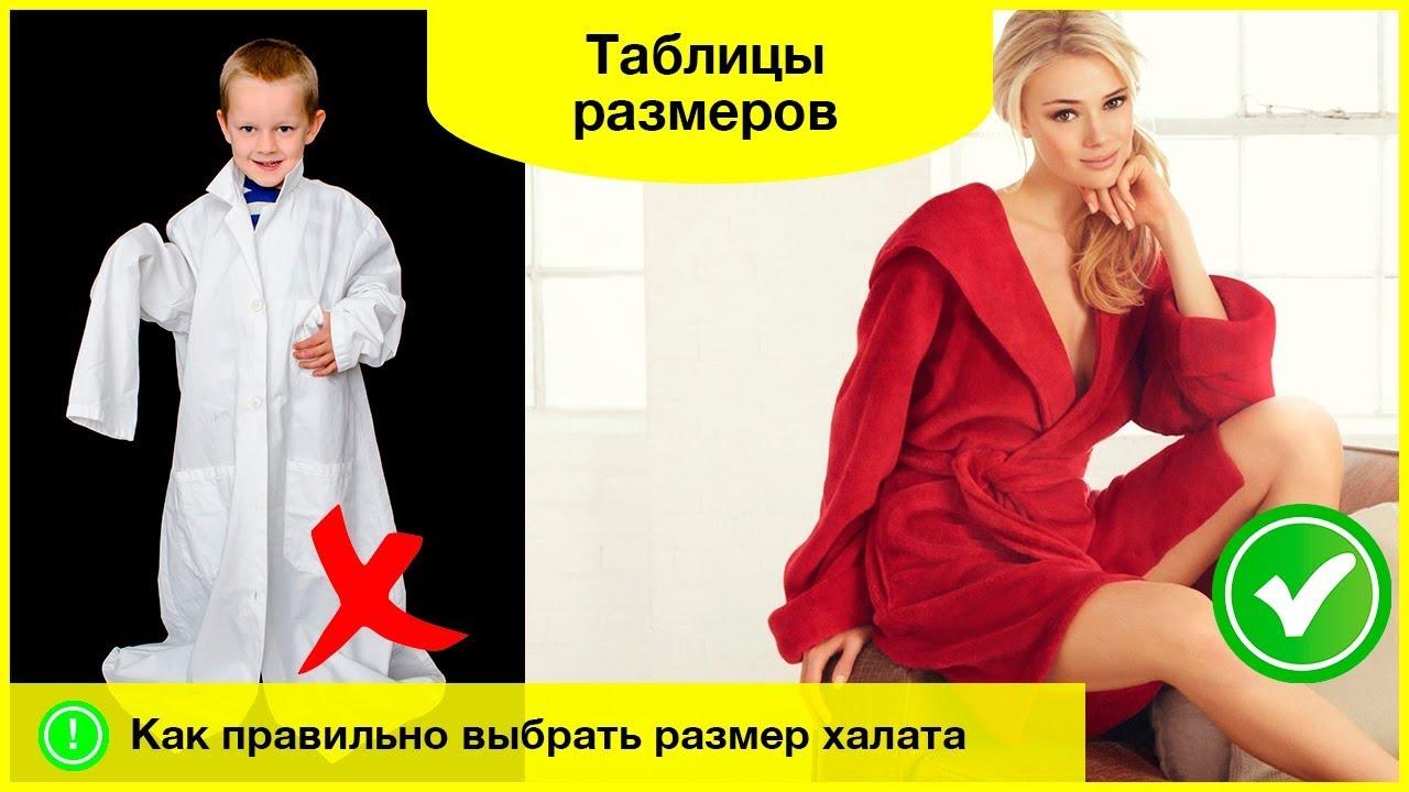 e5122f4ce1fd0 Как правильно выбрать халат по размеру