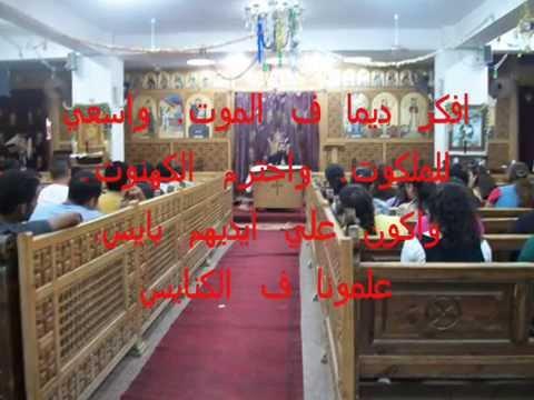 اهداء من أ/كرم فهيم  لـ خدام كنيسة مارمينا والبابا كيرلس بـ الخصوص