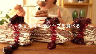 【咀嚼音】チョコミルクレープを食べる【Eating Sounds】