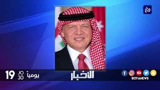 جلالة الملك يبحث خلال اتصال هاتفي مع الرئيس المصري التطورات الإقليمية - (9-1-2018)