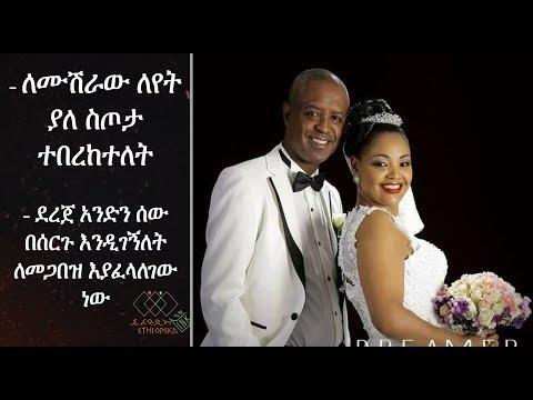 EthiopikaLink The Insider News Part 4