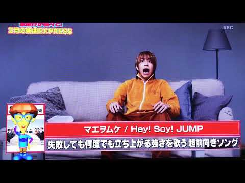 Hey! Say! JUMP マエヲムケ