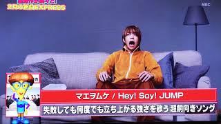 Hey! Say! JUMP マエヲムケ マエヲムケ 検索動画 15