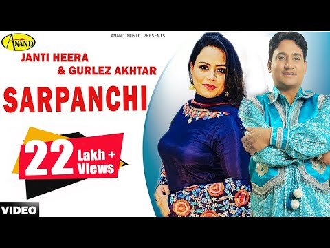 Janti Heera Feat Gurlez Akhtar | Sarpanchi |  Latest Punjabi Song 2018 | Anand Music