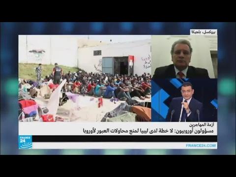 بروكسل: لا خطة لدى ليبيا لمنع محاولات المهاجرين العبور لأوروبا  - 21:21-2017 / 4 / 28