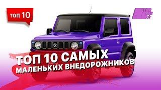"""10 самых маленьких внедорожников (""""джипов"""")"""