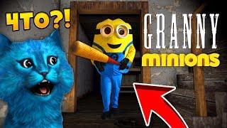БАБКА ГРЕННИ СТАЛА МИНЬОНОМ / ДЕЛАЮ КОНЦОВКУ / Granny Minion Mod / Granny Funny Moments