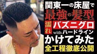 【神回】巷で噂の「濡れバズニグロ・ハードライン」にしてみたら予想以上にバッチリ決まった【横浜Barber Shop髪切屋JOYFUL】