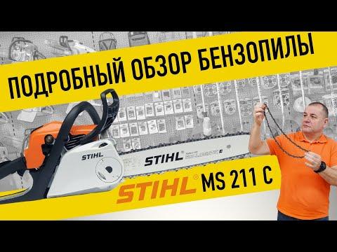 Бензопила STIHL MS 211 C