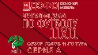 КФЛЛ 2018. Чемпион ДЭФО. Серия А. Обзор голов 11-го тура