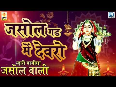 Rajasthani Song - जसोल गढ़ में देवरो | Majisa Bhatiyani | Bhakti Geet | FULL Audio | RDC Rajasthani