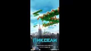 Пиксели (2015) - Анимированный постер фильма