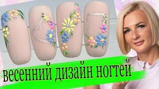 Весенний дизайн ногтей матовый маникюр цветы на ногтях весенний дизайн на короткие ногти