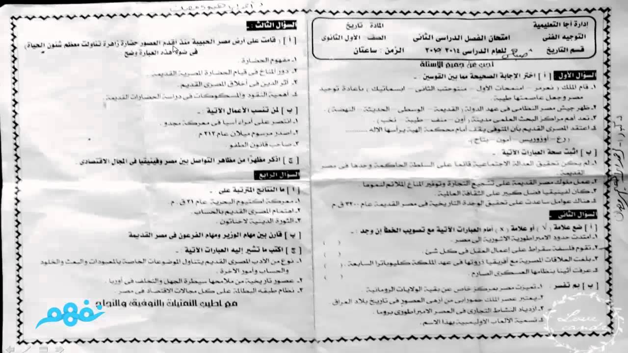 كتاب الامتحان للصف الثانى الاعدادى الترم الاول عربي pdf