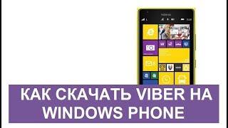 как скачать приложение Viber на Windows Phone