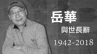 岳華加國病逝  蔡少芬不捨爆喊