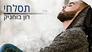 רון בוחניק - תסלחי | Ron Buhnik - Tislehi