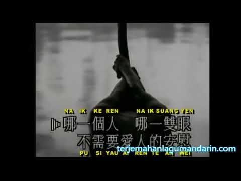 cen yong yen (lirik dan terjemahan)