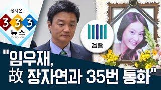 """[333 뉴스]""""임우재, 故 장자연과 35번 통화""""   뉴스A LIVE"""