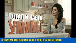 Потап и Настя - Умамы(ПРЕМЬЕРА КЛИПА!! ▻▻ Apple Music http://smarturl.it/umamy ▻▻ Google Play http://goo.gl/mi6nV9 ▻▻ Music Yandex ..., 2016-04-23T08:00:00.000Z)