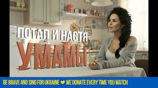 Download Потап и Настя - Умамы Mp3 and Videos