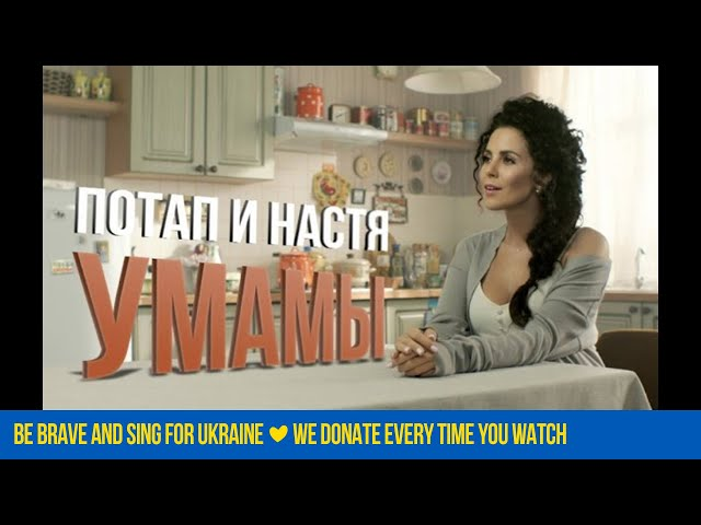 Potap and Nastya - Umama