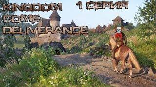 Kingdom Come: Deliverance 1 СЕРИЯ | Первый взгляд 😈😈😈