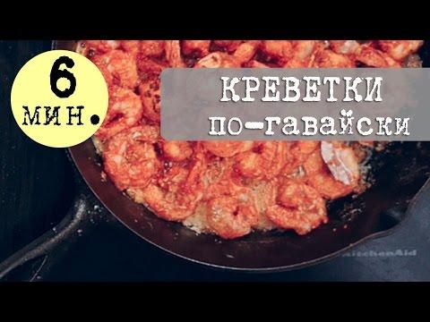 Рецепт Креветки по-гавайски за 6 минут   Кухня