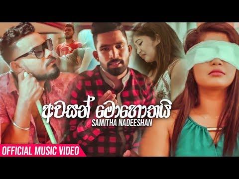 Awasan Mohothai (අවසන් මොහොතයි) - Samitha Nadeeshan Official Music Video | New Sinhala Songs 2019