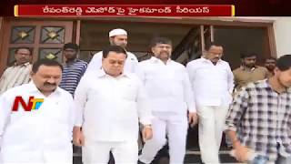 TDP High Command Serious over Revanth Reddy Comments || Telangana || NTV
