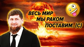 Кадыров пригрозил поставить мир раком с помощью ядерного оружия