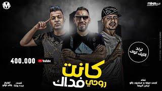 مهرجان شلت منك | غناء احمد موزة - ايمن انيسا - محمود بالو | توزيع خالد لولو | مونتاج : مينا خليل