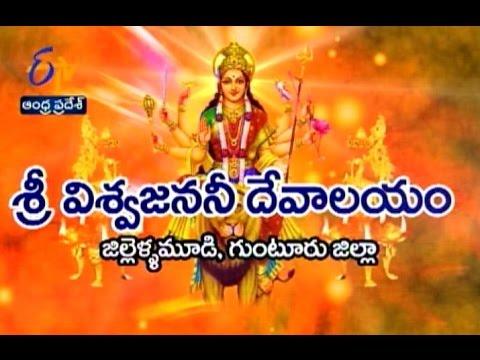Teerthayatra - Sri Viswajanani Temple, Jillellamudi - 25th March 2016 - తీర్థయాత్ర – Full Episode