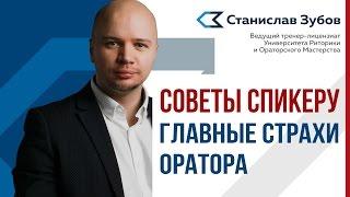Станислав Зубов. Советы спикеру. Урок 7.