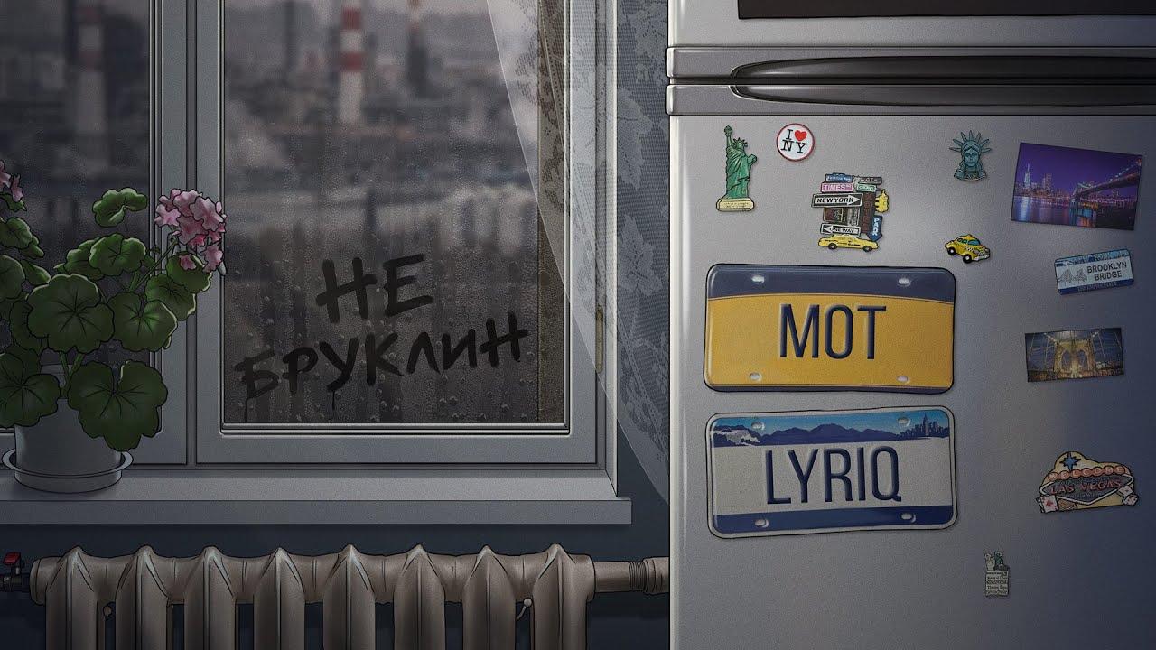 Мот, LYRIQ - Не Бруклин (Премьера трека, 2021)
