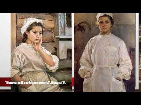 Образ медицинской сестры времен Великой Отечественной войны в живописи и фронтовых зарисовках