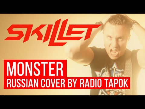 Skillet - Monster (На русском   Cover By RADIO TAPOK)