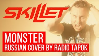 Skillet - Monster (На русском | Cover by RADIO TAPOK)