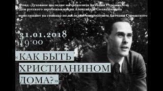 Как быть христианином дома. Семинар по наследию митрополита Антония Сурожского