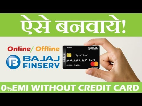 Bajaj Finserv EMI Card Apply Online /Offline | No Cost EMI, Eligibility, Documents, CVV How To Use