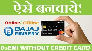 Bajaj Finserv EMI Card Apply Online /Offline | No cost EMI, Eligibility, Documents, CVV How to Use Video