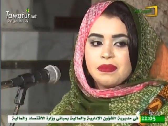 """كرمي بنت سيداتي ولد آبه تؤدي أغنية """"أتى المختار تنزيل"""" - قناة الموريتانية"""