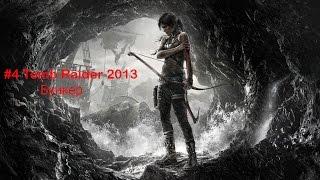 #4 Tomb Raider 2013 Бункер