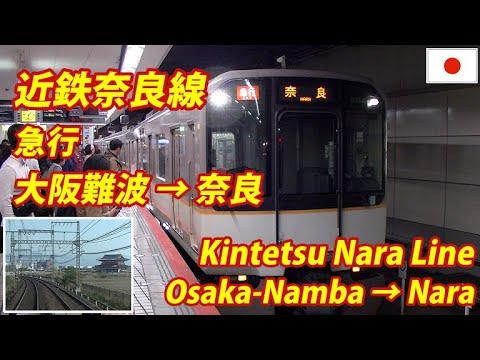 KINTETSU-NARA LINE Express Train 近鉄奈良線 急行 大阪難波発奈良行 全区間