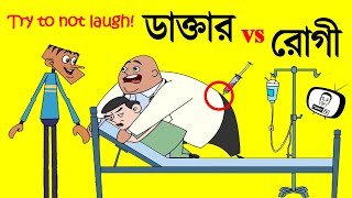 New Bangla Funny Dubbing Video | Bangla Funny Cartoon Jokes | Boltu vs Doctor | Part #71 | FunnY Tv