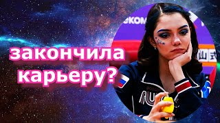 Евгения Медведева закончила карьеру