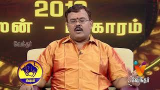 தமிழ்ப் புத்தாண்டு 2018  பலன்  - பரிகாரம் | Astrologer Shelvi thumbnail