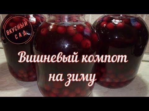 🍒 Вишневый компот на зиму 🍒 Компот из вишни. Самый простой рецепт заготовок на зиму/Cherry Compote