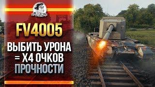 FV4005 - ВЫБИТЬ УРОНА = x4 ОЧКОВ ПРОЧНОСТИ!